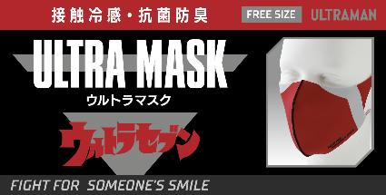CCP ULTRA MASK ULTRASEVEN