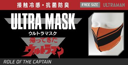 CCP ULTRA MASK RETURN OF ULTRAMAN
