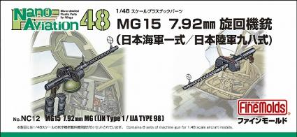 NC12 1/48 MG15 7.92mm旋回機銃(海軍一式/陸軍九八式)