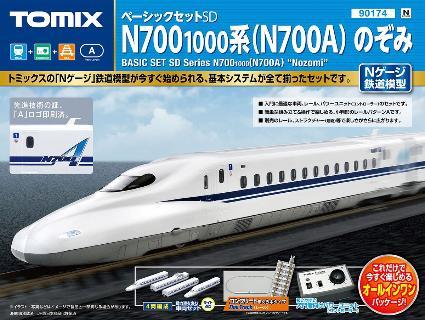 90174 ベーシックセットSD N700-1000系(N700A)のぞみ
