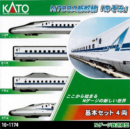 10-1174 N700A<のぞみ> 4両基本セット