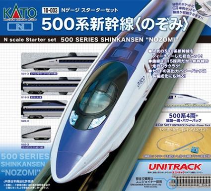 10-003 KATOスターターセット 500系新幹線のぞみ