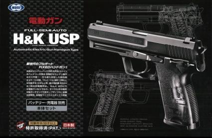電動ハンドガン No.13 USP