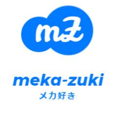 meka-zukiメカ好き