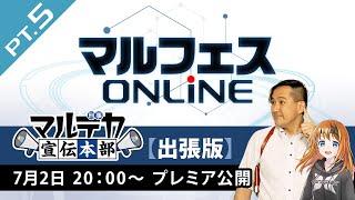【マルデカ宣伝本部/出張版】マルフェスONLINE pt.5開催!次期新製品を発表!【#33】