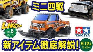 タミヤミニ四駆 LIVE Vol.8 (2021年下半期発売予定のミニ四駆新製品_ジャパンカップ歴代コースを紹介ミニ四駆アカデミー)