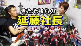 [ ウルトラマンフィギュアに込める思い ] CCP代表 延藤社長 × 光る巨人 対談!