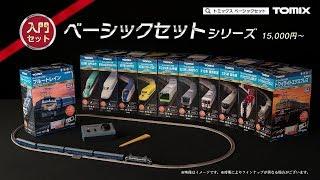 【TOMIX】ベーシックセットCM